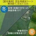 【夏冬兼用】芝生用遮光シート・寒冷紗1.8m×5m【あす楽対応】