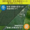 【夏冬兼用】芝生用遮光シート・寒冷紗3m×5m【あす楽対応】