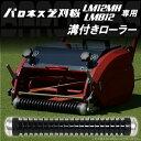 バロネス芝刈り機LM12MH、LMB12専用 溝付きローラー【あす楽対応】【共栄社】