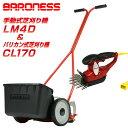 バロネス 芝刈機セット(手動式芝刈り機 LM4D 刈幅30cm リール式&コード付バリカン式
