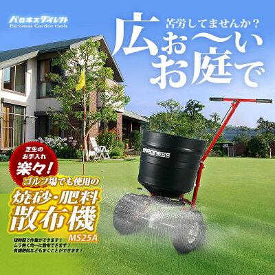 バロネス焼砂・肥料散布機MS25A【送料無料】