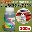 バロネス ジェルコンパウンド(芝刈り機用研磨剤) 300g/あす楽対応/共栄社/