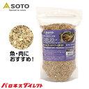 SOTO(ソト) スモークチップス 熱燻の素 新鮮ヒッコリー(オニグルミ) 500g入り【あす楽対応】