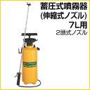 蓄圧式噴霧器(2頭式伸縮ノズル) 7リットル用 日本製/あす楽対応/