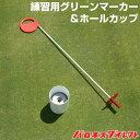 パッティング練習用セット グリーンマーカー(カップタイプ)&ホールカップ(発音板