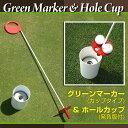 パッティング練習用セット グリーンマーカー(カップタイプ)&ホールカップ(発音板付)【あす楽対応】
