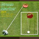 練習用グリーンマーカー(カップレスタイプ)/あす楽対応/