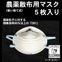 農薬散布用マスク DS1 5枚入り(使い捨て式防じんマスク)【あす楽対応】