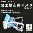 農薬散布用マスク RS2(取替え式防じんマスク)【あす楽対応】