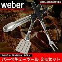 WEBER(ウェーバー) ステンレス バーベキューツール 3点セット(トング、フライ返し、フォーク) Original 3-Piece Stainless Steel Tool Set #6630【あす楽対応】