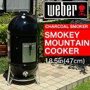 【送料無料】WEBER(ウェーバー) スモーキー マウンテン クッカー スモーカー 18.5インチ Smokey Mountain Cooker Smoker 18.5inch【あす楽対応】