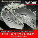 WEBER(ウェーバー) チャコール ブリケット ホルダー(グリル用炭入れ) Char-Basket Charcoal Fuel Holders【あす楽対応】