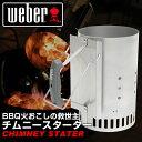 WEBER(ウェーバー) ラピッドファイアー チムニースターター(火おこし器) Rapidfire Chimney Starter #7416 新型モデル【あす...