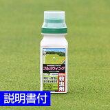 【レビュー特典あり】フルスウィング 使いやすい顆粒水和剤100g入り 水で希釈して使います!【あす楽対応】