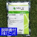 芝生用殺菌剤 ヘリテージ顆粒水和剤 250g入り/あす楽対応/