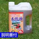土壌改良資材・活性剤 木酢液(有機酸調整済)4L/あす楽対応/