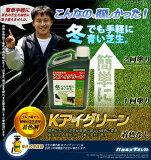 芝生用着色剤 バロネス Kアイグリーン 1kg入り【あす楽対応】【共栄社】