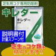 芝生用コケ専用防除剤 キレダー ACN水和剤 500g入り【あす楽対応】
