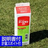 【レビュー特典あり】ゴルフ場も使用の芝生用除草剤 グリーンアージラン液剤 1L入り【あす楽対応】