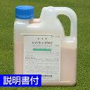 芝生用殺虫剤 シバラックMC 1L入り/あす楽対応/