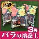 【送料注意】バラの高級培養土 12L×3袋セット