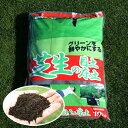 バロネス 芝生の目土 床土 10kg×1袋 砂壌土 ブレンド(焼黒土 富士砂 ピートモス 有機フミン酸) 顆粒状 種まき 芝張り 目土入れ やわらかい ふかふか