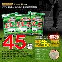 /送料無料/焼砂/バロネス 芝生の目砂・床砂 10kg×45袋セット 珪砂 遠州砂 焼き砂 乾燥砂