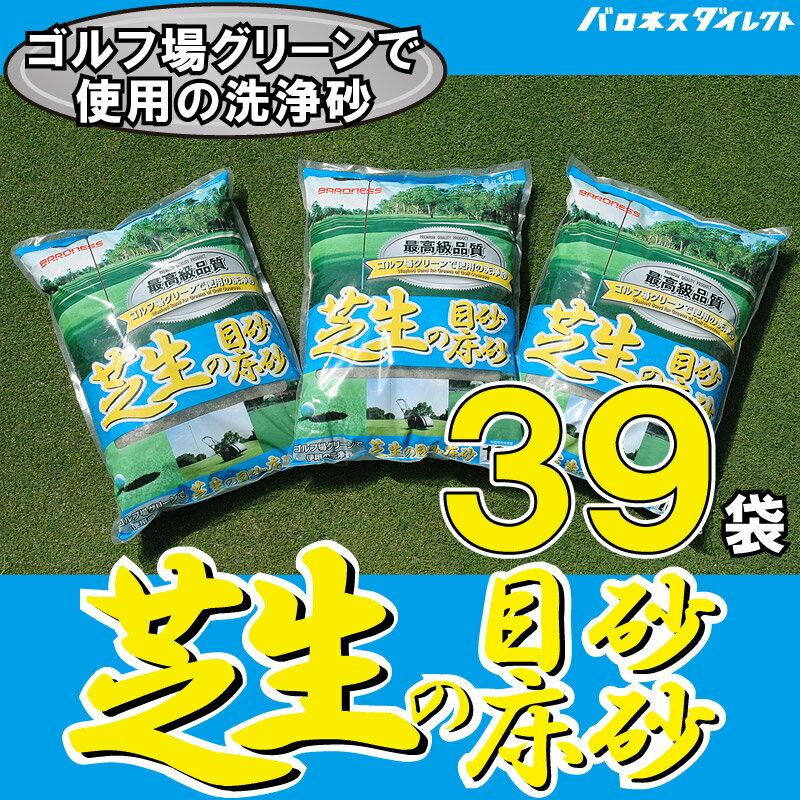 /送料無料/洗砂/バロネス 芝生の目砂・床砂 10kg×39袋セット 珪砂 遠州砂 洗い砂 湿った砂