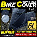バイクカバー 厚手 Barrichello バリチェロ 6Lサイズ高級オックス300D使用厚手...