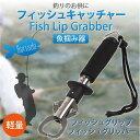 フィッシュキャッチャー 魚掴み器 フィッシュグリッパー フィッシュグリップ 軽量 釣り【送料無料】02P03Dec16