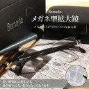 メガネ型 拡大鏡 メガネ めがね 軽量 クリアレンズ1.6倍 ハードケース ギフトボックス メガネの上からかける 5点セット【送料無料】