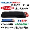 Nintendo Switch ソフトケース 収納ポーチ カバー ニンテンドー スイッチ 用 ソフトポーチ【送料無料】