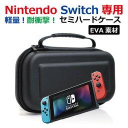Nintendo Switch ケース 収納 カバー セミ ハードケース ニンテンドー スイッチ 対応 EVAケース DK