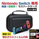 Nintendo Switch ケース 収納 カバー セミ ハードケース ニンテンドー スイッチ 対...