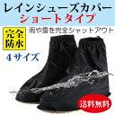 レイン シューズカバー 雨 防水 レインブーツ ショートタイプ 靴の上から履ける シューズカバー 送料無料