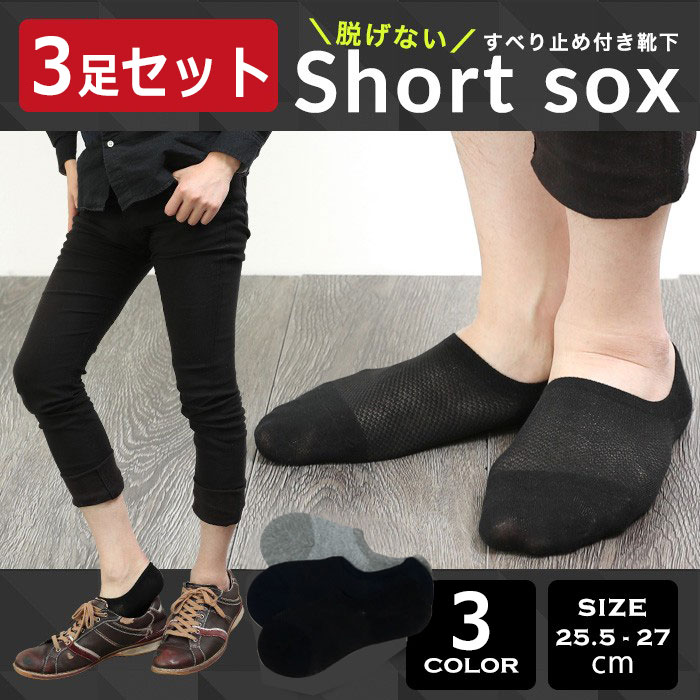 靴下 メンズ スニーカーソックス くるぶし ビジネス ソックス ショート フットカバー カバーソックス くつした くつ下 無地 脱げない 短い ソックス 3足 セット