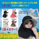 紫外線 帽子 日焼け 防止 帽子 UVカット 帽子 花柄 ハット リバーシブル UVカット フラワー