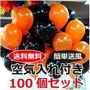 ハロウィン 風船 ふうせん 100個セット ポンプ付 (パンプキン&ブラック)無地【送料無料】