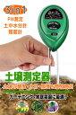土壌測定器 多機能3in1 土壌酸度/照度/水分計 土壌のPH/照度/水分検定 電源不要 土壌 テスター 農業、栽培、家庭菜園対応 簡易型 屋内/屋外使用可能