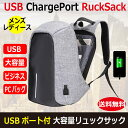 リュック ビジネスリュック メンズ 大容量 USB ポート搭...