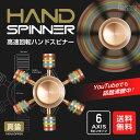 ハンドスピナー 民族 真鍮 6角 指スピナー Hand spinner スピン 指遊び 6ピンタイプ
