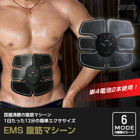 腹筋ベルト EMS 腹筋マシーン EMSベルト 腹筋トレーニング ダイエット 腹筋 腹筋マシン 腹筋器具 男女兼用