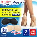 靴ずれ 防止 パッド パカパカ 防止 パッド 8枚入り4足セット サイズ調整 にも かかと 脱げ くつ ズレ 予防 保護 送料無料 DZ