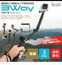 GoPro HERO5 アクセサリー 自撮り棒 HERO4 hero 5 セルフィ 自撮り棒 3Way 調節可能 送料無料