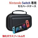 Nintendo Switch ケース 収納 カバー セミ ハードケース ニンテンドー スイッチ 対応 EVAケース 9H強化ガラス保護フィルム付属