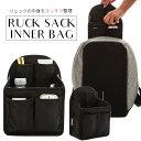リュックインバッグ 縦型 軽量 バッグインバッグ インナーバッグ 整理 大きめ 薄型 リュック 収納 ポケット