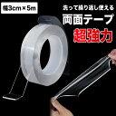 魔法のテープ 魔法テープ 両面テープ 超強力 はがせる 強力 魔法 テープ カーペット 防災対策 透明 屋外 洗える 透明 滑り止め 残らない 破れない 透明テープ 厚さ2mm 幅3cm×長さ5m