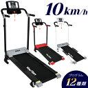 ◆アウトレット品◆ ルームランナー 電動 ランニングマシン 速度10kmMAX 選べる12のプロ