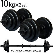 ダンベル 10kg 2個セット 【計 20kg】 ダンベル シャフト グリップ 滑り止め加工 重さ調節可能 筋トレ トレーニング 鉄アレイ