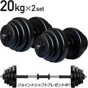 ダンベル 20kg 2個セット 【計 40kg】 ダンベル シャフト グリップ 滑り止め加工 重さ調節可能 筋トレ トレーニング 鉄アレイ